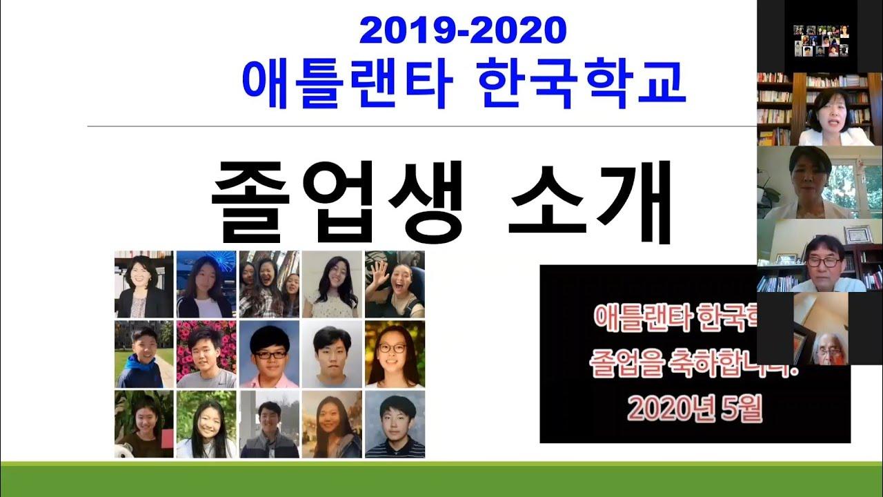 애틀랜타 한국학교 2020년 졸업식. 졸업생 입장, 상장 수여식, 졸업장 전달