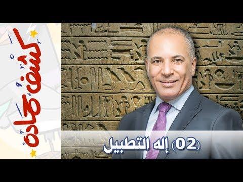 {كشف حمادة} (02) إله التطبيل عند المصريين