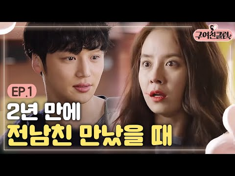 Ex-Girlfriend's Club The Ex-boyfriend Byun Yo-han's shocking comment is? Ex-Girlfriend's Club Ep1