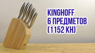 Розпакування KingHoff з 6 предметів 1152 KH
