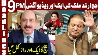 Another video Leaked of Arshad Malik | Headlines & Bulletin 9 PM | 13 July 2019 | Express News