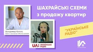 Шахрайські схеми з продажу квартир @UA: Українське радіо