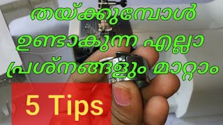 Stitching problems Malayalam