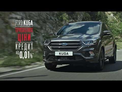 Ford Kuga. Привабливі ціни. Вигідний кредит