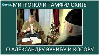 ИН4С: Митрополит Амфилохије: О Александру Вучићу и Косову.