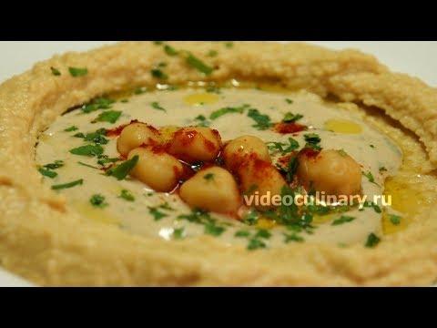 Хумус - Рецепт Бабушки Эммы