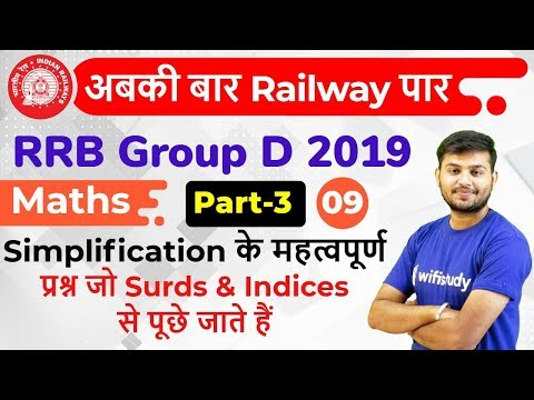 12:30 PM - RRB Group D 2019 | Maths By Sahil Sir | Simplification (Part-3)