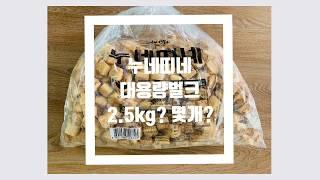 누네띠네대용량벌크/인간사료/2.5kg 몇개일까?