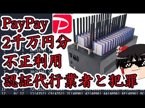 ペイペイ2千万円分の不正現金化と認証代行業者【PayPay】