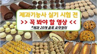 ✔️ 제과기능사 실기 20개품목 요약정리  | 제과제빵…