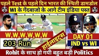 India Vs Westindies 1st Test Highlights Day 01 || Team India On Back foot || Rohit - Virat Politics