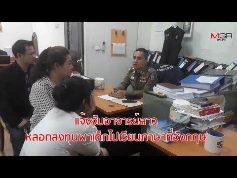แจ้งจับอาจารย์สาว อดีตหัวหน้าภาควิชามหาวิทยาลัยดัง หลอกลงทุนพาเด็กไปเรียนภาษาที่อังกฤษ