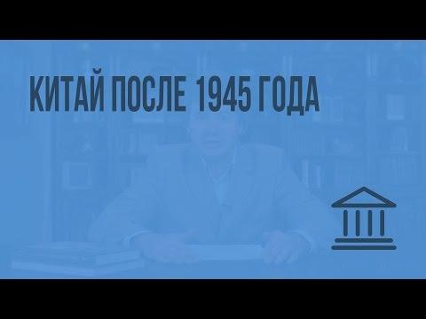 Китай после 1945 года. Видеоурок по Всеобщей истории 9 класс