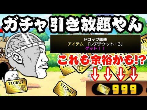にゃんこ大戦争 レアチケ 5枚配布