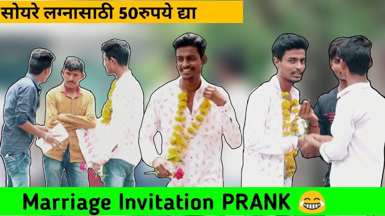 #Marathiprank #latur  सोयरे लग्नासाठी 50 रुपये द्या |  Marriage Invitation PRANK | Prank In India