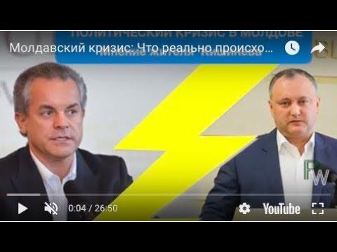 Молдавский  кризис: Что реально происходит в Кишиневе
