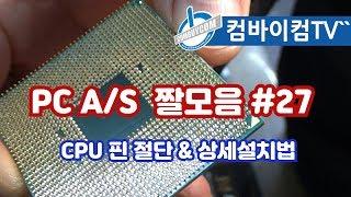 컴퓨터매장PC점검+수리+업그레이드 영상모음 #27