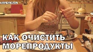 Как очистить морепродукты (креветки, кальмары, мидии)(Как очистить морепродукты. Как очистить креветки, кальмары, мидии. Блюда из морепродуктов. Хочу Так Жить..., 2014-11-10T21:30:44.000Z)