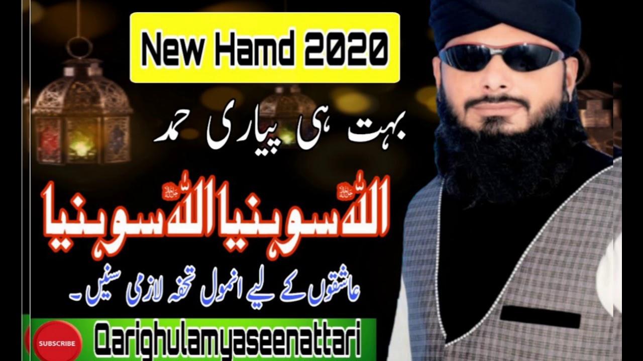 New Beautiful Hamd E Bari Tala 2020    Allah Sohniya Allah ...