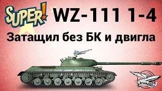 wZ-111 model 1-4 - Затащил без БК и двигла - Гайд