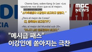 """""""메시급 패스"""" 이강인에 쏟아지는 극찬 (2019.06.10/뉴스투데이/MBC)"""