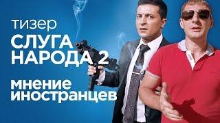 """Слуга народа 2"" - реакция иностранцев на тизер фильма"