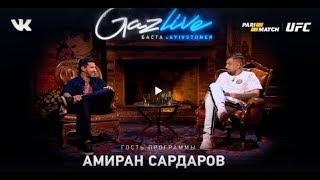 #GAZLIVE | Амиран Сардаров Выпуск от 26.12.2018