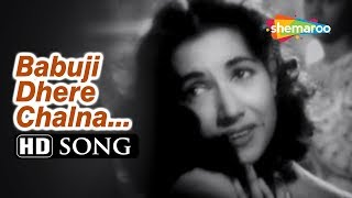 Babuji Dheere Chalna Pyar Mein Zara Sambhalna | Aar Paar (1954) Guru Dutt | Shyama | Shakila