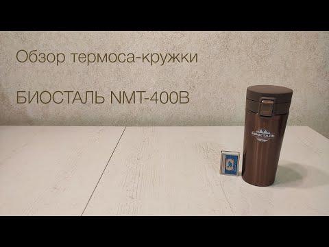 Обзор термос-кружки Биосталь NMT-400B