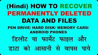How to RECOVER PERMANENTLY DELETED any file and data from memory card, Pen Drive, Hard Disk.
