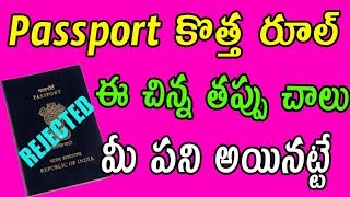 New passport rule telugu | passport new rules telugu | Indian passport traffic fines