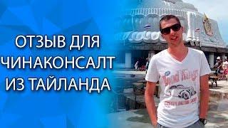 видео Доставка груза из Китая в Беларусь