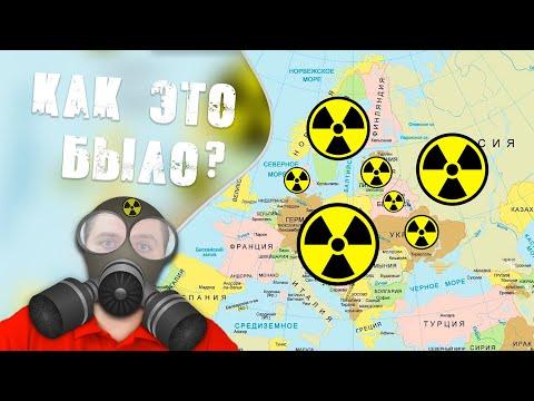 Как распространялась радиация от чернобыля карта