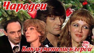 Чародеи 1982 Как изменились актеры и их судьба