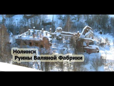 Нолинск.  Руины Валяной Фабрики - Nolinsk. Ruins Felted Factory