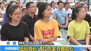 《精彩活动迎国庆》 云南河口 中越口岸各族群众联欢礼赞新中国 | CCTV