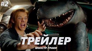Монстр-траки - Трейлер на Русском #2 | 2017 | 2160p