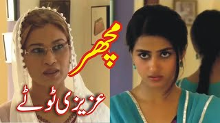 Sajal Ali Funny Video 8 | Telefilm Sitara Ki Muhabat | Azizi Totay 2020 | Funny Punjabi Dubbing