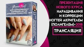 Презентация Курса Наращивания и Коррекции ногтей Акригелем (Полигелем) 2018 - Видео Ирины Набок