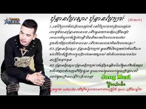 Pich Thana