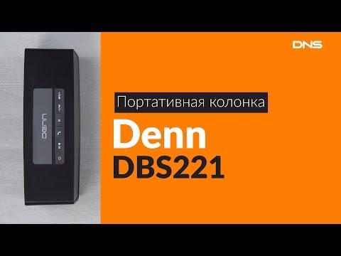 Распаковка портативной колонки Denn DBS221 / Unboxing Denn DBS221