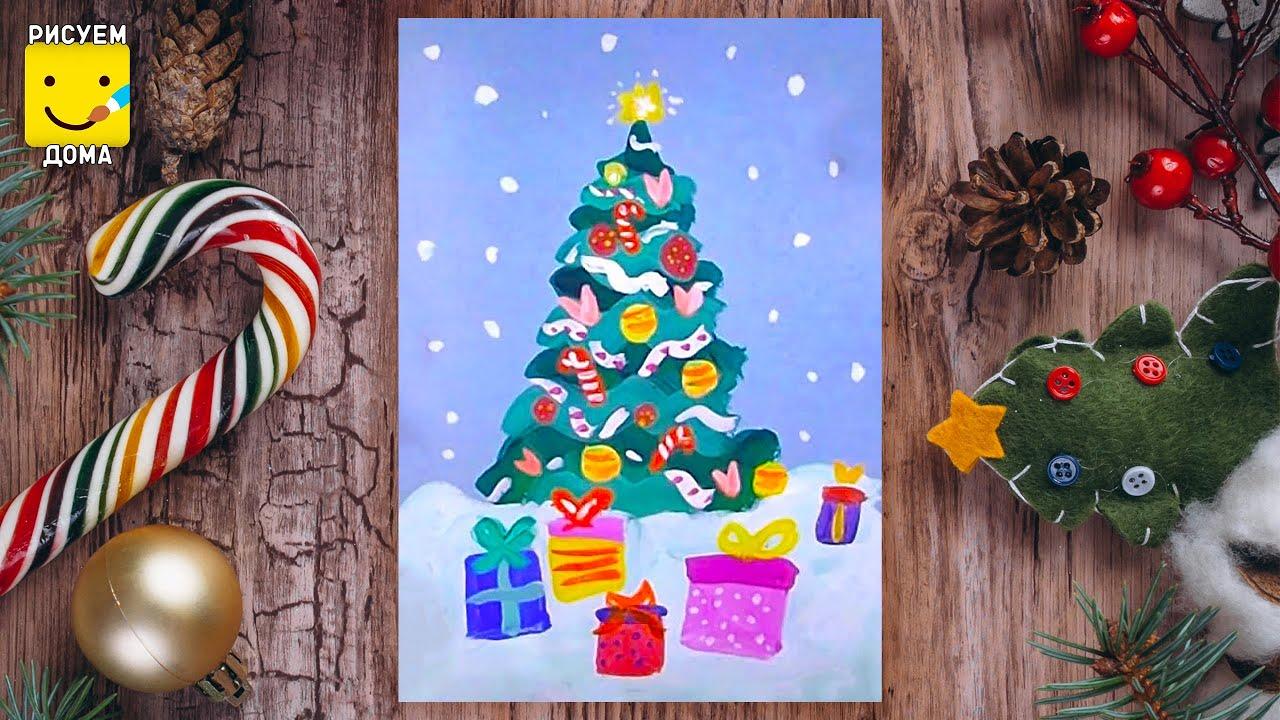 Как нарисовать елку на новый год поэтапно с подарками видео