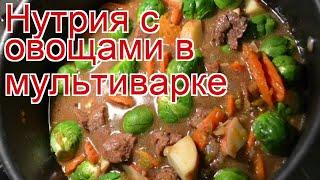 Рецепты из Нутрии тушку как приготовить нутрию пошаговый рецепт Нутрия с овощами в мультиварке