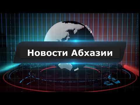 Новости Абхазии