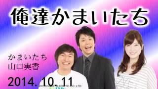 かまいたち 山口実香 ゲスト芸人:8.6秒バズーカー 生放送! かまいたち...