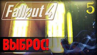 5 Прохождение Fallout 4 - Пещера кротокрысы и выброс