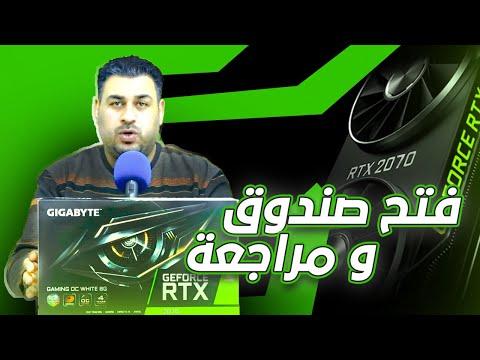 هل يستحق الشراء؟ فتح صندوق ومراجعة GeForce RTX 2070 من شركة GIGABYTE