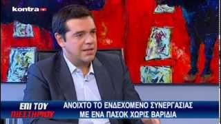 Τσίπρας: Βαθιές τομές στη διαφάνεια, τι γίνεται με τα χρέη των κομμάτων;