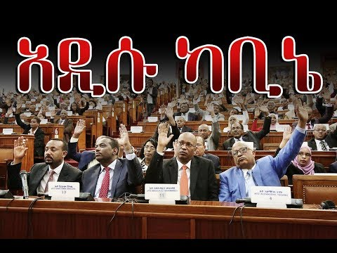 PM Dr Abiy Ahmed reshuffles cabinet: New Defense Minister & Speaker of the House