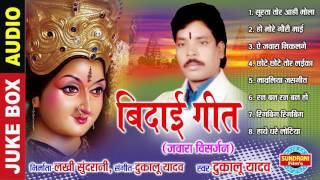BIDAI GEET - बिदाई गीत - DUKALU YADAV - CG SONG - Bidai Collection - Dukalu Yadav Hit's - Lord Durga
